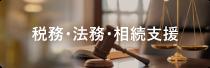 税務・法務・相続支援