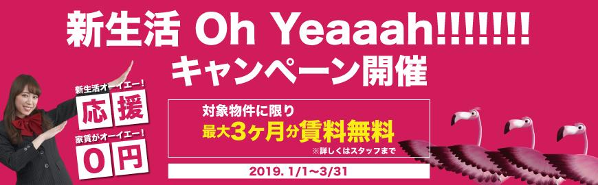 新生活Oh Yeaaah!キャンペーン